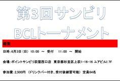 ポイントサンビリ荻窪西口店:第3回 BCLトーナメント(6月3日)