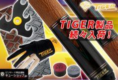 CUE-SHOP.JP:TIGER社製品続々入荷!
