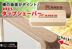 CUE-SHOP.JP:新商品!タップシェーパー!