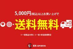 ERスポーツ:7日まで!!送料無料キャンペーン開催!