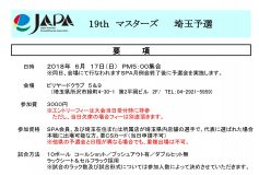 SPA:第19回JAPAマスターズ埼玉予選要項