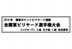2018 全関東ビリヤード選手権:要項【19日〆切】