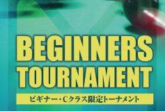 BAGUS 新宿:ビギナー・Cクラス限定トーナメント(6月24日)