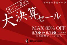 ERスポーツ:MAX 80% オフの大セール開催中!
