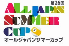 第26回 オールジャパンサマーカップ:要項