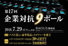 BAGUS 新宿:第17回企業対抗9ボール(7月29日)