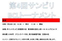 ポイントサンビリ荻窪西口店:第4回 BCLトーナメント(7月29日)