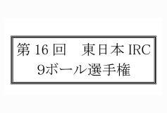 第16回 東日本IRC 9ボール選手権:要項
