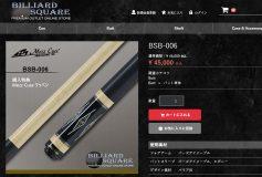 MEZZ BILLIARD SQUARE:海外限定モデル試作バット「BSB-006」