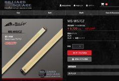 MEZZ BILLIARD SQUARE:CZジョイントのノーマルシャフト「MS-WS/CZ」