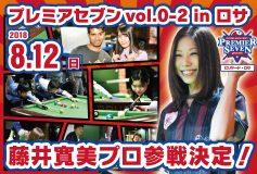 """CUE-SHOP.JP:藤井寛美、""""PREMIER SEVEN""""参加決定!"""
