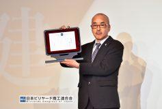 2018 BCJ Hall of Fame は奥村健!