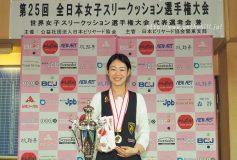 第25回 全日本女子3C選手権:肥田緒里恵4連覇! 17回目の全日本制覇!