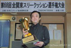 第68回 全関東3C選手権:田中潤、公式戦初優勝!【写真UP】