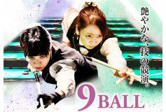 BAGUS所沢店:ビリヤードトーナメント(8月19日)