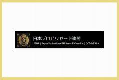 JPBF:JAPAN CUP&レディースオープンが日程変更になりました。