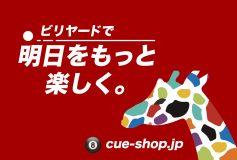 CUE-SHOP.JP:リニューアルオープン!