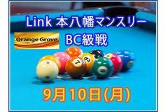 Link本八幡:BC戦(9月10日)