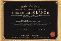 第14回 PRO 3Cトーナメント [GLANZ戦]:新井達雄優勝!