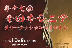 第17回 全日本シニア3C選手権:要項
