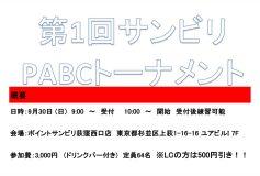 ポイントサンビリ荻窪西口店:第1回PABC戦(9月30日)