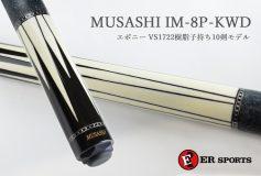 ERスポーツ:MUSASHI IM-10P-KWD 入荷!