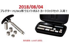 CENTRAL:プレデター P3/BK3用 ウエイトボルト カートリッジセット、入荷!