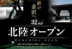 第32回 北陸オープン:要項【26日〆切】
