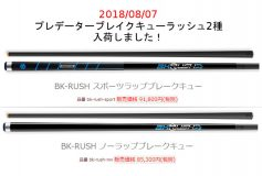 CENTRAL:PREDATOR BK-RUSH 2種、入荷!