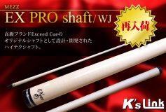 K's Link:「EX PRO シャフト WJ」再入荷!