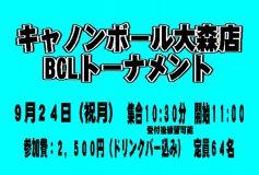 キャノンボール大森:BCLトーナメント(24日)