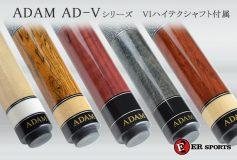 ERスポーツ:ADAM AD-Vシリーズ5種入荷!