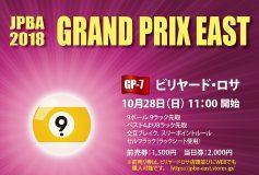 2018 グランプリイースト第7戦:要項【エントリー〆切~17日(水)13時】