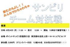 ポイントサンビリ荻窪西口店:チーム対抗戦(24日)