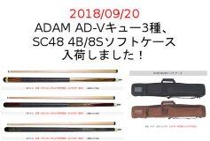 CENTRAL: ADAM AD-Vキュー、3種入荷!