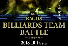 第6回 BAGUS BILLIARDS TEAM BATTLE -バグース店舗対抗戦- (10月14日)