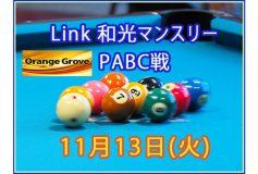 Link 和光市:PABC Monthly(11月13日)