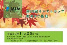 第29回 オータムカップ関東BC級:要項