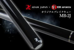 ERスポーツ:「MB-2J」ERSPORTS オリジナルデザインブレイクキュー、発売!