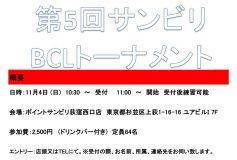 ポイントサンビリ荻窪西口店:第5回 BCLトーナメント(11月4日)