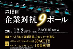 BAGUS 新宿:第18回企業対抗9ボール