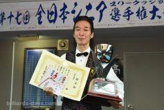 第17回 全日本シニア3C選手権:肥田明、三連覇達成!