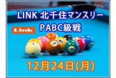 Link 北千住:PABC Monthly(12月24日)