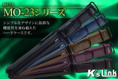 K's Link:MEZZキューケース「MO-23」シリーズ販売中!