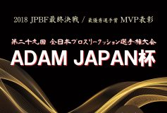 ADAM JAPAN杯 第29回全日本プロ3C選手権:メンバー確定!