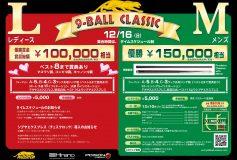 9-BALL CLASSIC・レディース&メンズ 2018:16日(日)開催【タイムスケジュール】