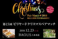 BAGUS 六本木店:クリスマスペアマッチ開催!!(12月23日)