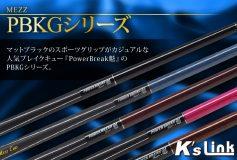 "K's Link:MEZZ PowerBreak""魁"" 「PBKGシリーズ」 在庫あり!"