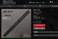 MEZZ BILLIARD SQUARE:スヌーカー用キューケース「BSC-018」