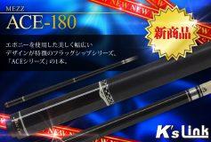 K's Link:MEZZ新商品「ACE-180」「ACE-181」取り扱いあり!